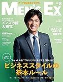MEN'S EX (メンズ・イーエックス) 2016年 8月号 [雑誌]