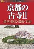京都の古寺 2 (楽学ブックス—古寺巡礼)