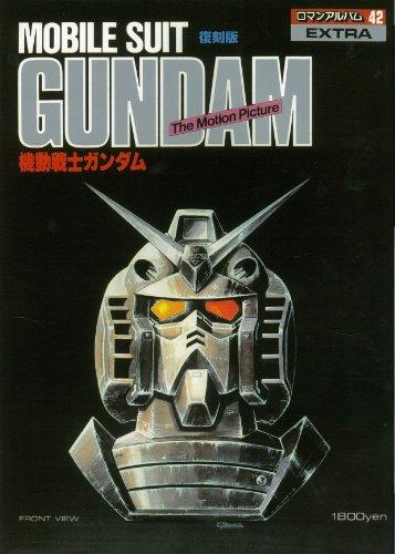 【バーゲンブック】 復刻版 機動戦士ガンダム 劇場版