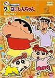 クレヨンしんちゃん TV版傑作選 第8期シリーズ 2