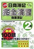 日商簿記2級完全演習商業簿記 (DAI-Xの資格書)