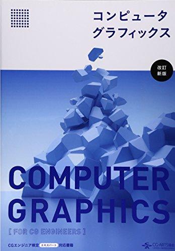 コンピュータグラフィックス 改訂新版
