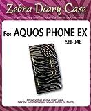 AQUOS PHONE EX SH-04E docomo対応 ゼブラ柄レザー手帳ケース 40 シルバー(アクオスフォン ex SH-04E ドコモ)スマホ カバー スマホケース 携帯カバー
