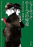シャーロック・ホームズの帰還<新訳版 シャーロック・ホームズ> (角川文庫)