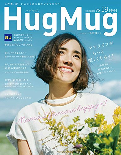 Hug Mug. 2017年Vol.19 大きい表紙画像