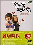 雑居時代 DVD-BOX2