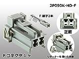 090型住友電装製HDシリーズ2極FコネクタキットF090/2P090K-HD-F