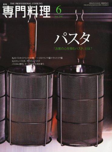 月刊 専門料理 2011年 06月号 [雑誌]