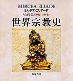 世界宗教史 全8巻セット (ちくま学芸文庫 エ)