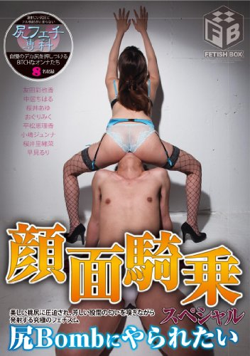 顔面騎乗スペシャル 尻Bombにやられたい Fetish Box/妄想族 [DVD]