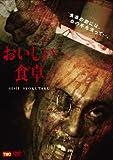 おいしい食卓 [DVD]