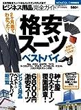 ビジネス用品完全ガイド―格安スーツベストバイ― (100%ムックシリーズ)