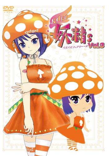 gdgd妖精s(ぐだぐだフェアリーーズ)3【DVD】