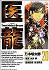 医龍 第20巻 2009年02月27日発売