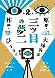 三つ目の夢二 2 (リュウコミックススペシャル)