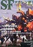 S-Fマガジン 2014年 04月号 [雑誌]