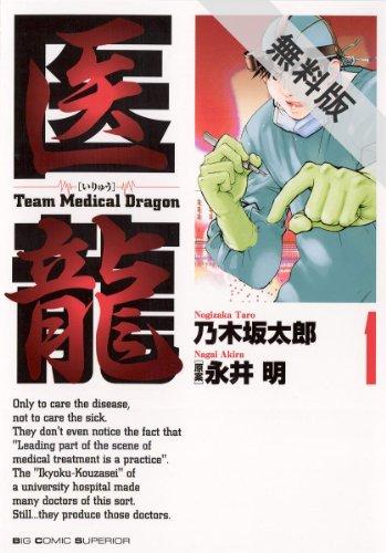 医龍(1) 【期間限定 無料お試し版】 (ビッグコミックス)