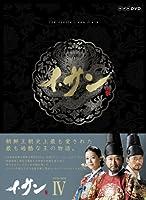 イ・サン DVD-BOXIV