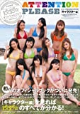 「ぱすぽ☆オフィシャルブック ATTENTION PLEASE キャラクター編」 (TOKYO NEWS MOOK)