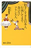 拍手しすぎる日本人 行列してまで食べないフランス人 (講談社プラスアルファ新書)