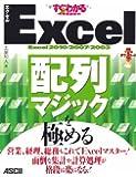 すぐわかるSUPER Excel配列マジックを極める 営業、経理、総務もこれでExcelマスター!  面倒な集計や計算処理が格段に楽になる! (すぐわかるシリーズ)