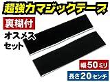 【超強力マジックテープ】黒 幅50mm×20cmオスメスセット強粘着裏糊付【業務用】ベルクロ/面ファスナー