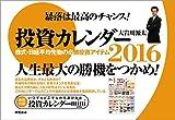 投資カレンダー2016: 株式・日経平均先物の必勝投資アイテム (マルチメディア)