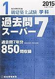 1級建築士試験学科過去問スーパー7〈平成27年度版〉