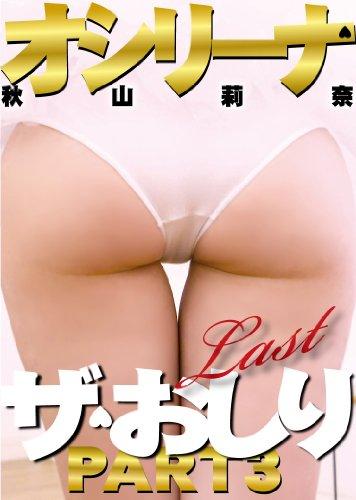秋山莉奈 ザ・おしり3 [DVD]