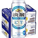 キリン淡麗プラチナダブル500ml缶2ケース(48本入)