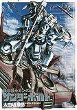 機動戦士ガンダム サンダーボルト 7