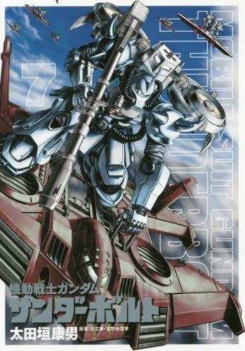 機動戦士ガンダム サンダーボルト 7 (ビッグコミックススペシャル)