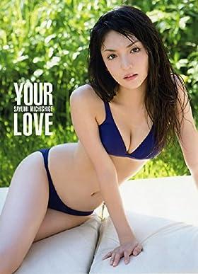 道重さゆみ モーニング娘。 \'14 ラスト写真集 『 YOUR LOVE 』