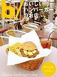 b/おいしいハンバーガーのお店 (JIVEムック 6)