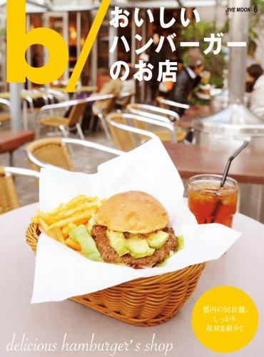b/おいしいハンバーガーのお店
