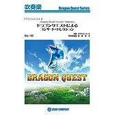 吹奏楽楽譜【ドラゴンクエストによるコンサート・セレクション】(DQ-100)