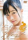 百色サンセット [DVD]