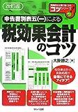 申告書別表五(一)による税効果会計のコツ (実践的な仕事に強くなるコツシリーズ)