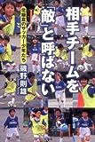 相手チームを「敵」と呼ばない―北鎌倉のサッカー少年たち