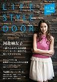 LIFE STYLE DOOR Vol.39 (河北麻友子 十勝でよみがえる故郷愛)