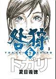 咎狩 白 3<咎狩> (コミックフラッパー)