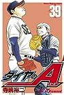 ダイヤのA 第39巻 2013年12月17日発売