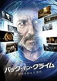 バック・イン・クライム [DVD]