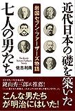 近代日本の礎を築いた七人の男たち (岩国セブン・ファーザーズ物語)