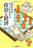 読むだけですっきりわかる政治と経済 (宝島SUGOI文庫)
