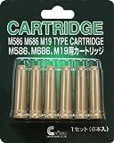 クラウンモデル エアーリボルバー専用 M586、M686、M19用カートリッジ