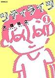 シティライツ(1) (モーニングコミックス)