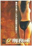 残酷女刑務所 [DVD]