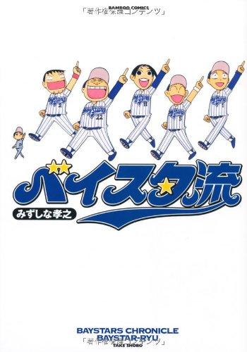 ベイスタ流 (バンブー・コミックス)