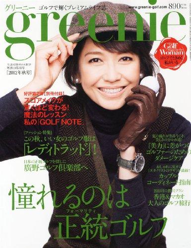 greenie 2012年号 大きい表紙画像